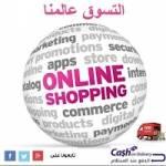التسوق عالمنا Profile Picture